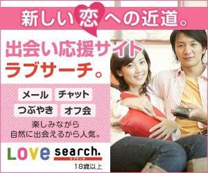 Lovesearch