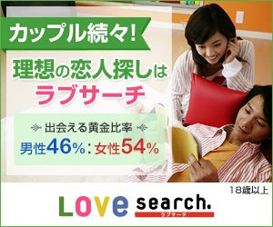 Lovesearch